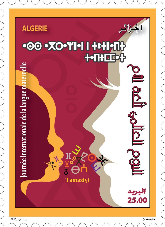 Algérie Poste émet un nouveau timbre en tamazight