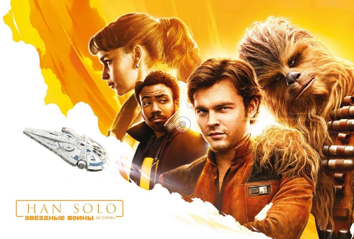 "La potentielle affiche du spin-off ""Solo, A Star Wars Story"""